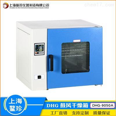 DHG-9050A实验室鼓风干燥箱不锈钢内胆小型烘箱