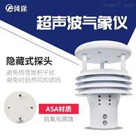 FT-WQX5五要素氣象儀