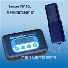 低頻電磁輻射檢測儀FM10L 德國fauser