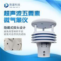JD-WQX5超聲波五要素氣象傳感器
