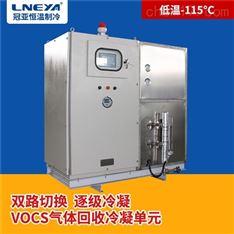 油库装卸运转区vocs冷凝回收装置