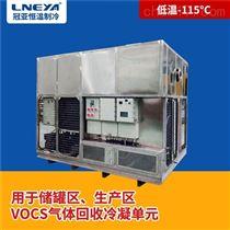 HQ-5040油庫儲罐區vocs冷凝回收裝置及處理辦法