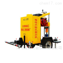 HZ-20型拖挂式混凝土钻孔取芯机