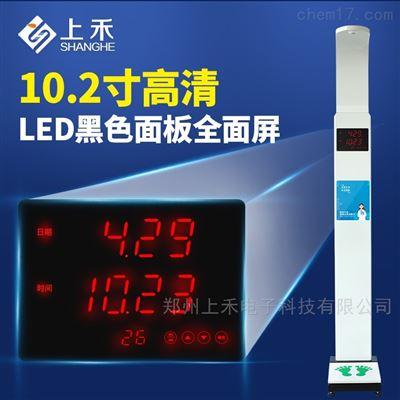上禾SH-800身高體重血壓檢測一體機