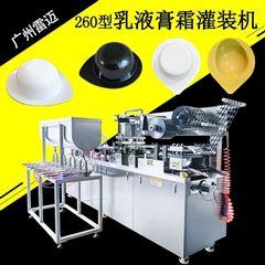 廣州面膜精華乳液膏霜灌裝機果凍杯泡罩機