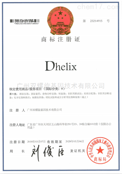 商标注册证-Dhelix-23214915