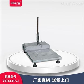 YG141P-I非织造布厚度仪(针尖式)