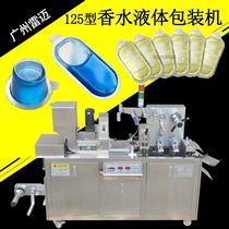 DPP-155果冻杯液体定量泡罩包装机香水灌装机