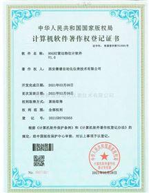 软件著作权证书80GHZ雷达物位计软件