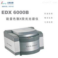 EDX6000B天瑞X射线荧光光谱仪ROHS检测仪