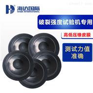 HD-A542紙箱耐破強度試驗機橡皮膜