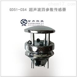 GD51-CS2超声波风速风向传感器