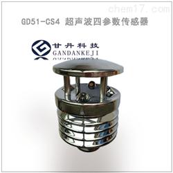 GD51-CS风速风向温度湿度变送器