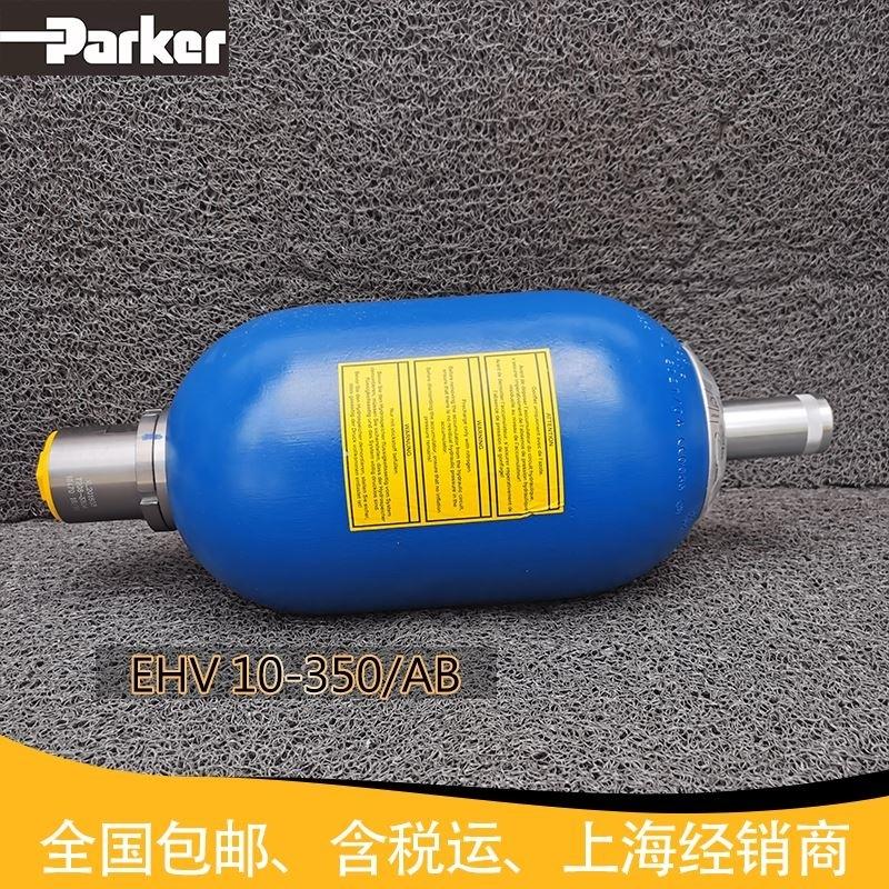 Parker派克奥莱尔蓄能器DA-075 210ABAF1102