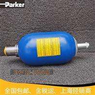 奥莱尔EHVF24.5-250/AB蓄能器Parker Olaer