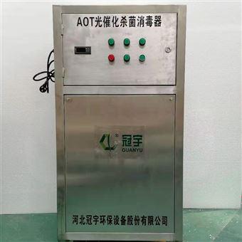 AOT-DHW-DN25上海生活热水AOT光催化灭菌设备