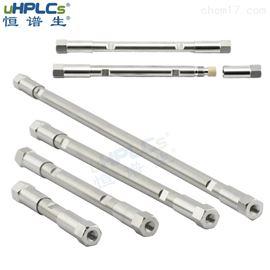 4.6*50mm恒谱生液相分析色谱柱管不锈钢空柱管