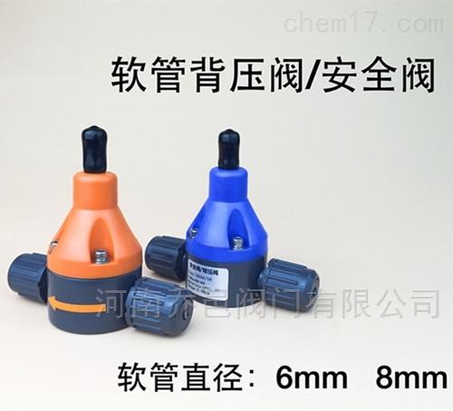 UPVC软管背压阀安全阀
