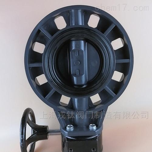 UPVC蝶阀蜗轮对夹式塑料蝶阀