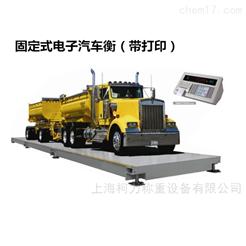 SCS-100T黑龙江80吨电子汽车衡,16米固定式汽车磅秤