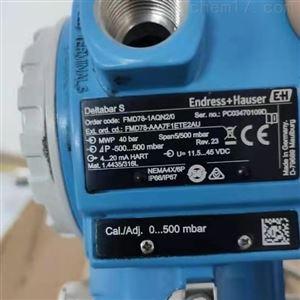 E+H恩德斯豪斯公司Endress+Hauser仪表经销