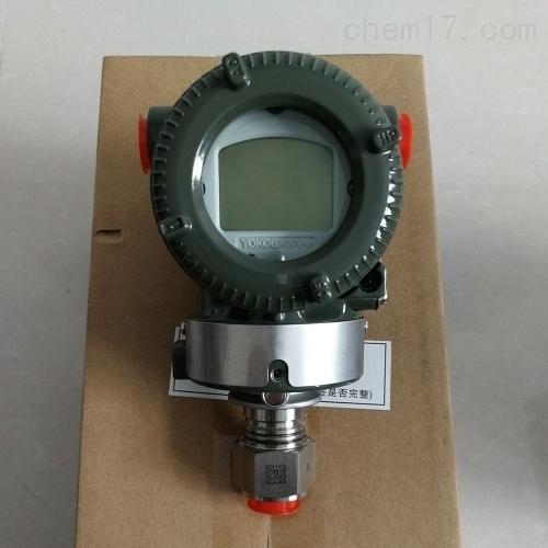 横河EJA-510E压力变送器