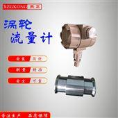 高精度測量渦輪流量計