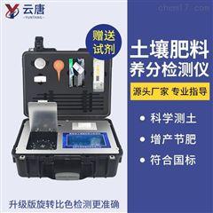 YT-TRX04(新款)测土配方施肥仪参数