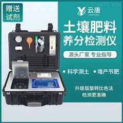 YT-TRX04(新款)土壤养分检测仪使用原理