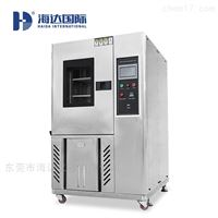 HD-E702温湿度试验设备高品质