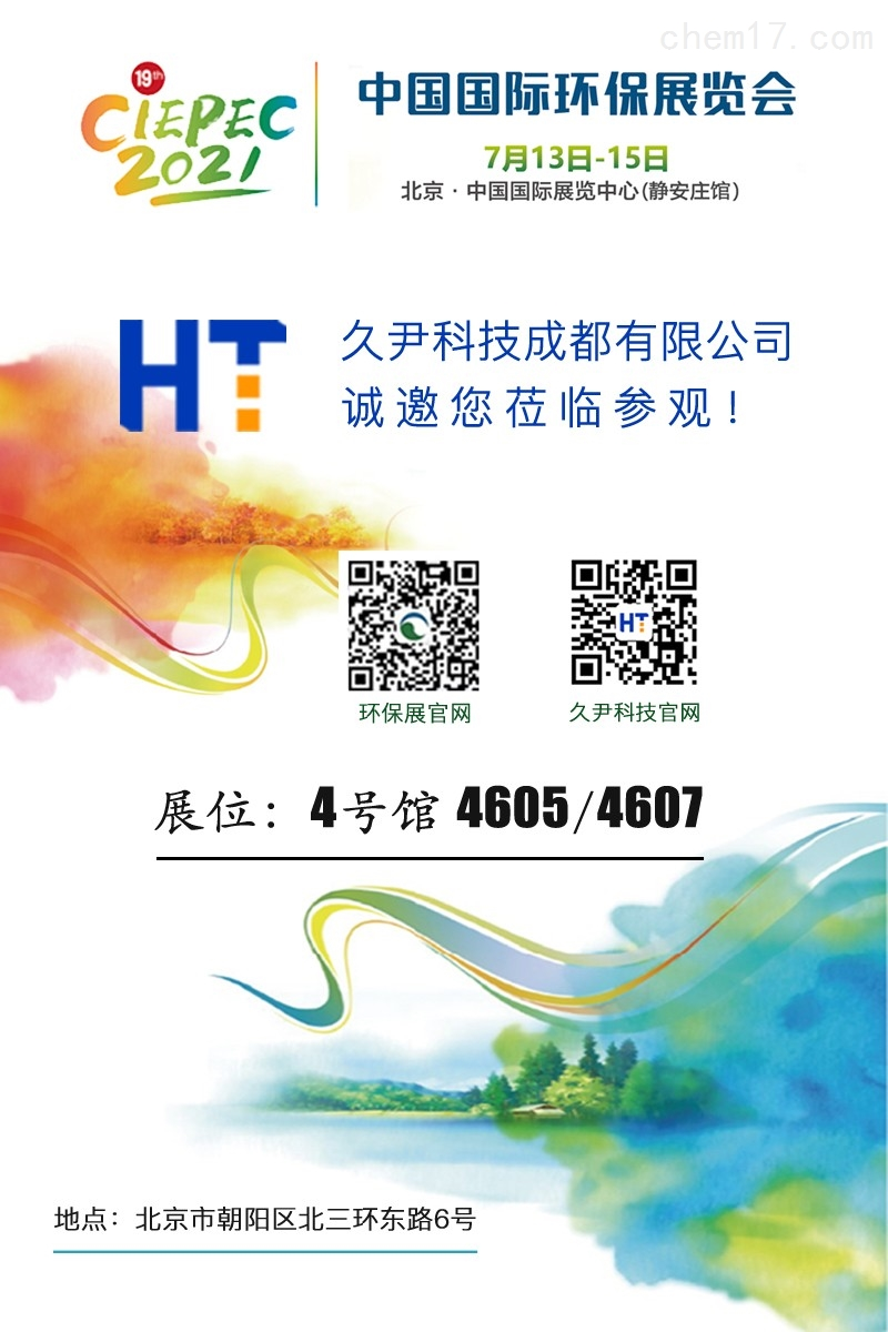 久尹科技成都有限公司参加第十九届中国国际环保展会