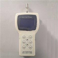 手持式空氣潔凈度檢測儀 庫號:M347461