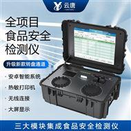 YT-GD-X04多功能食品安全检测仪