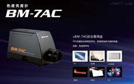 BM-7AC色度亮度计