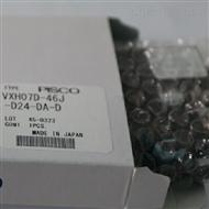 VXH07D-46J-D24-DA-D日本PISCO真空发生器