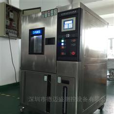 恒温恒湿试验机恒温试验箱150L