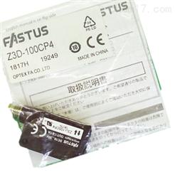 Z3D-100CN4FASTUS奥普士Z3D-100CP4反射型光电开关
