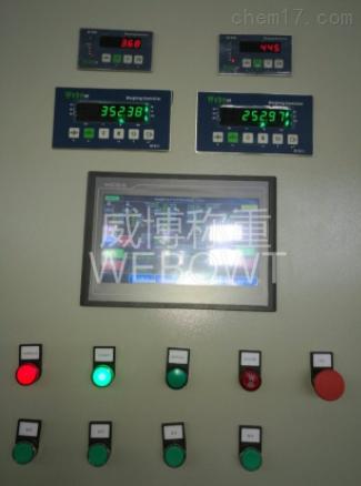 配料控制箱