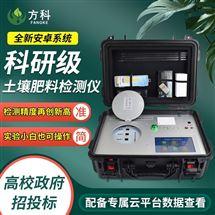FK-HT300高精度土壤养分检测仪