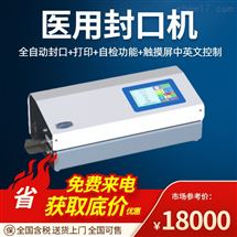 逸风EF101-PD 连续医用封口机 型号齐全