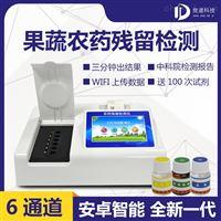 JD-NC06农药残留检测仪