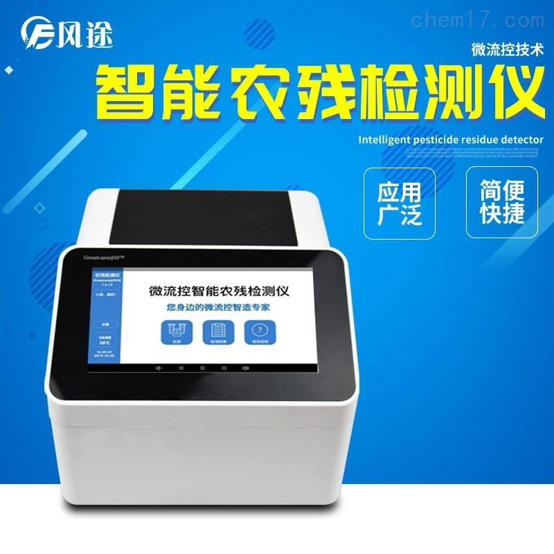 农药残留水质检测仪