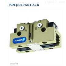 雄克机械手PGN-plus-P 64-1-AS-K