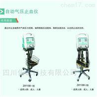 ZXY100-1/2型单双路自动气压止血仪