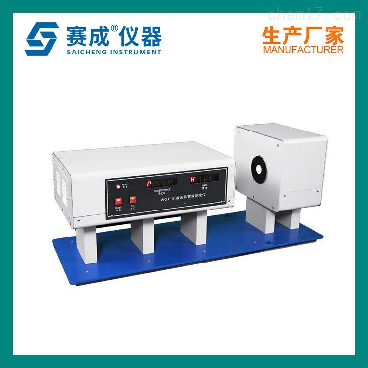 WGT-S-透光率雾度测定仪.jpg