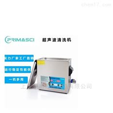 印刷电路板清洗-超声波清洗机