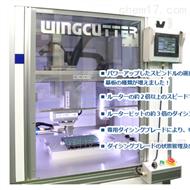 日本tsutsumi基板切割切丁机WINGCUTTER
