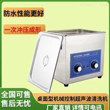 桌面型数码控制超声波清洗机BK-240D