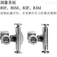 I300,8I3B质量流量计