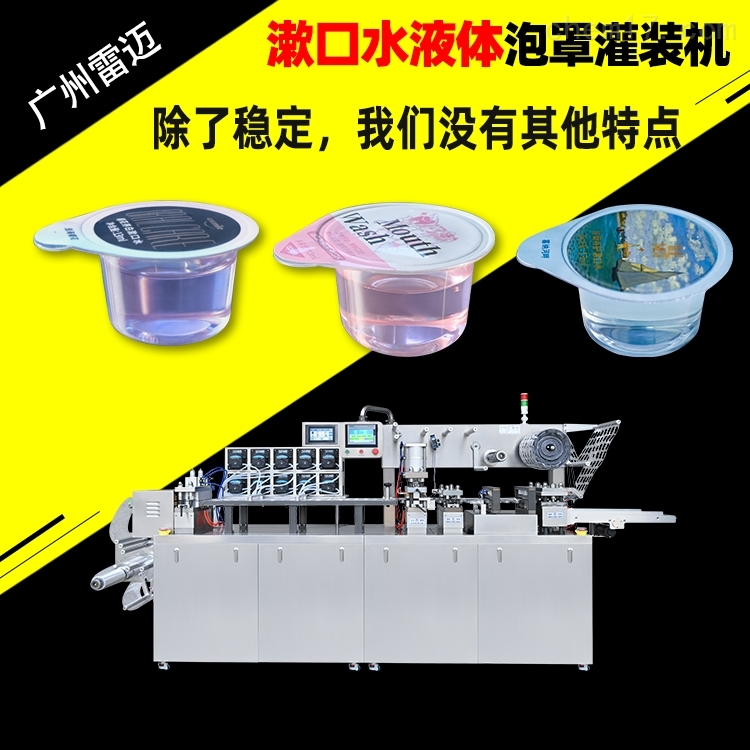 12ml一次性使用漱口水生产设备灌装机泡罩机